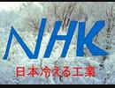 【FLASH】NHK日本冷える工業