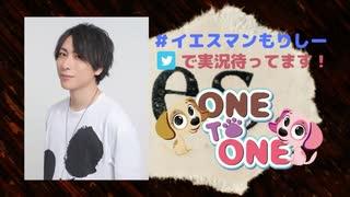 【無料版】「ONE TO ONE ~森嶋秀太の誰のいうことも聞かん~」第025回