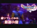 最後の砦と英雄【ドラゴンクエスト11S】縛り初見プレイ#49
