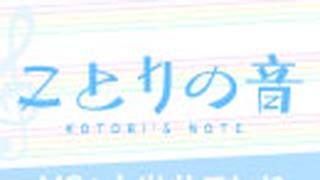 【会員向け高音質】『ことりの音』#74おまけ MC:小岩井ことり