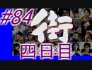 【街】色んな人の運命をなんとかする☆パート84【実況】