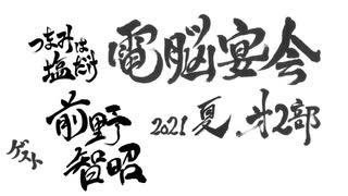 森久保祥太郎×浪川大輔「つまみは塩だけ・電脳宴会2021夏」第2部