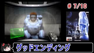 【ネビュラ エコーナイト】グッドエンディ