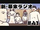 [会員専用]新・幕末ラジオ 第41回(切り裂きの館&SAW道)