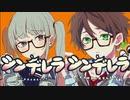 シンデレラ うらたぬき×初音ミク(DECO*27)