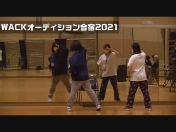 WACKオーディション合宿2021 Part47 5日目 練習風景/布団監視
