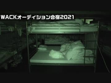 WACKオーディション合宿2021 Part48 5日目 布団監視