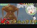 【#ピクミン3】金色のラスボスからオリマーを救わなければ帰れない…!!Part16日目【#ゆっくり実況】【最終回?】
