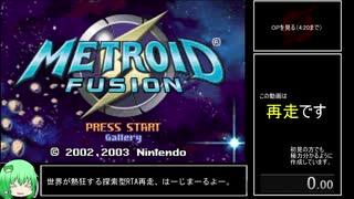 【RTA/再走】メトロイドフュージョン 100%