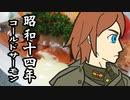 戦中のご飯・コールドサーモン(昭和14年(1939年)前半)【レトロめし】