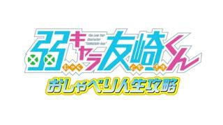 【会員限定版】弱キャラ友崎くんおしゃべり人生攻略 第21話