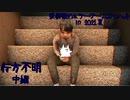 【実況】栗御飯のホラーゲームスペシャル in 2021夏【行方不明】中編