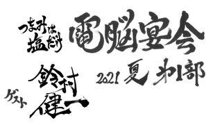 森久保祥太郎×浪川大輔「つまみは塩だけ・電脳宴会2021夏」第1部
