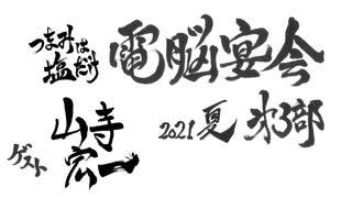 森久保祥太郎×浪川大輔「つまみは塩だけ・電脳宴会2021夏」第3部