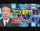 【青山繁晴】アニメ業界の実態、文化庁からの報告[桜R3/8/13]