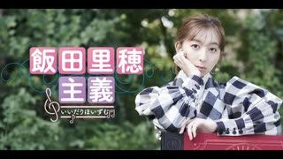 飯田里穂主義 第81回放送分(8/15) 会員限定おまけトークつき