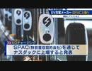 EV充電メーカー SPAC上場へ 顧客にアマゾンなど