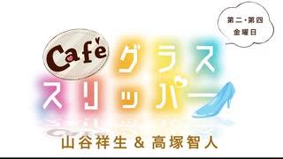 Café グラススリッパー 第84回