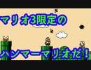 レトロゲーム実況:スーパーマリオブラザーズ3全ステージクリアPart23【笛ワープ無しスーファミFC】super mario bros.3