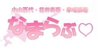 なまらぶ 第124回(8/15OA)