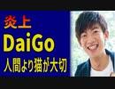 DaiGo 炎上、差別発言!