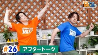 市川太一・鈴木崚汰 MIX UP!! 第26回アフタートーク