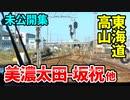 【未公開 前面展望】美濃太田→坂祝 他【青春18きっぷ2020未公開集】