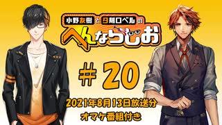 #20 小野友樹と夕刻ロベルのへんならじお (2021年8月13日放送分)+オマケ番組付き