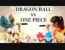 【ONE PIECE vs DRAGON BALL】MASHUP MEDLEY@ひろみちゃんねる