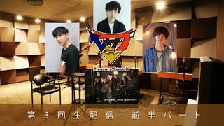 【#プレサミ】プレジャーサミットチャンネル 第3回生配信(前半パート)