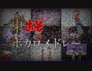 【手描き】東おそボカロメドレー【総勢34名】
