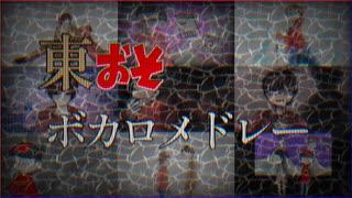 【手描き】東おそボカロメドレー【総勢34