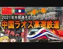 【ゆっくり解説】一帯一路政策の最前線! 中国ラオス高速鉄道
