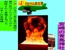 人殺しの立憲民主党の爆撃機が日本各地を減税爆弾で破壊するアニメーション宮崎編 宮崎の青島神社に爆撃機が登場し減税爆弾を投下し爆発する