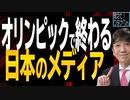 【教えて!ワタナベさん】オリンピックで終わる日本のメディア[R3/8/14]