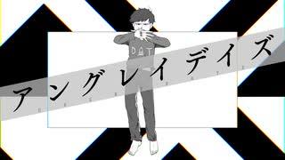 【おそ松さん人力】 アングレイデイズ