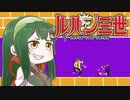 【VOICEROID実況】ずん子と茜とレトロゲーム #29【ルパン三世】