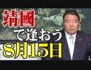 【直言極言】8月15日、靖國で逢おう[桜R3/8/13]