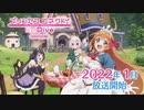 【第二期放送開始】アニメ「プリンセスコネクト!Re:Dive Season 2」第1弾PV