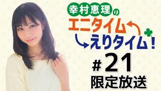 幸村恵理のエニタイムえりタイム! 限定放送(第21回)