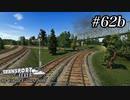 TRANSPORT FEVER【前面展望】#62b
