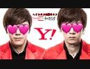 Yahoo!ニュースのコメント欄テーマソング/ヘイトキン&鎖国キン