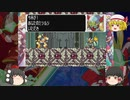(ゆっくり実況)ザギナオのロックマンゼロ3 初見実況プレイ Part8(猿夢編)