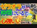 【Pokemon UNITE】最強ゼラオラ使いと俺とガブリアスとポケモンユナイと【実況#6】