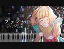 【ピアノアレンジ】ファンサ - HoneyWorks