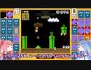 茜と葵のスーパーマリオブラザーズ35で遊ぼう! 二十五回戦