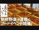 【イベント】角食マルシェ《人参編》所沢の新鮮野菜満載のフ...