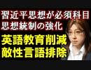 中国・小学生の英語試験禁止。英語よりも大事な「習金平思想」の学習は必修化