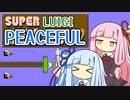 【マリオ2】琴葉姉妹と平和主義ルイージの謎縛り #B【VOICERO...