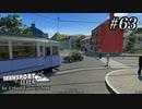 TRANSPORT FEVER【前面展望】#63